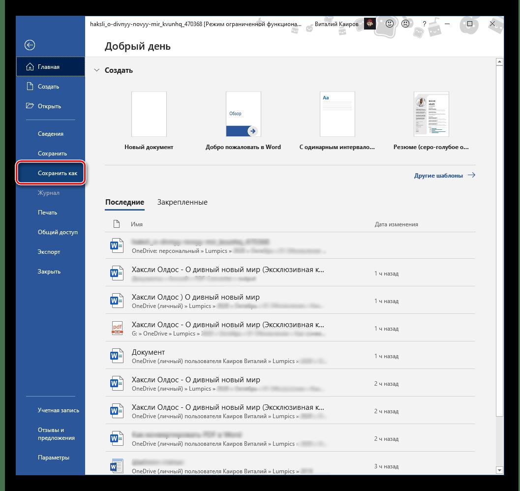 Сохранение конвертированного файла формата PDF в программе Microsoft Word