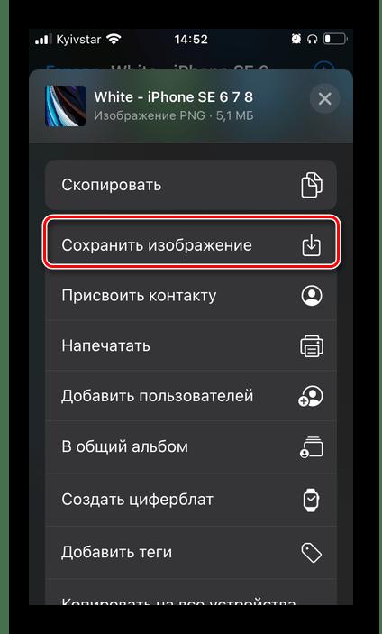 Сохранить изображение из хранилища iCloud Drive в приложении Файлы на iPhone