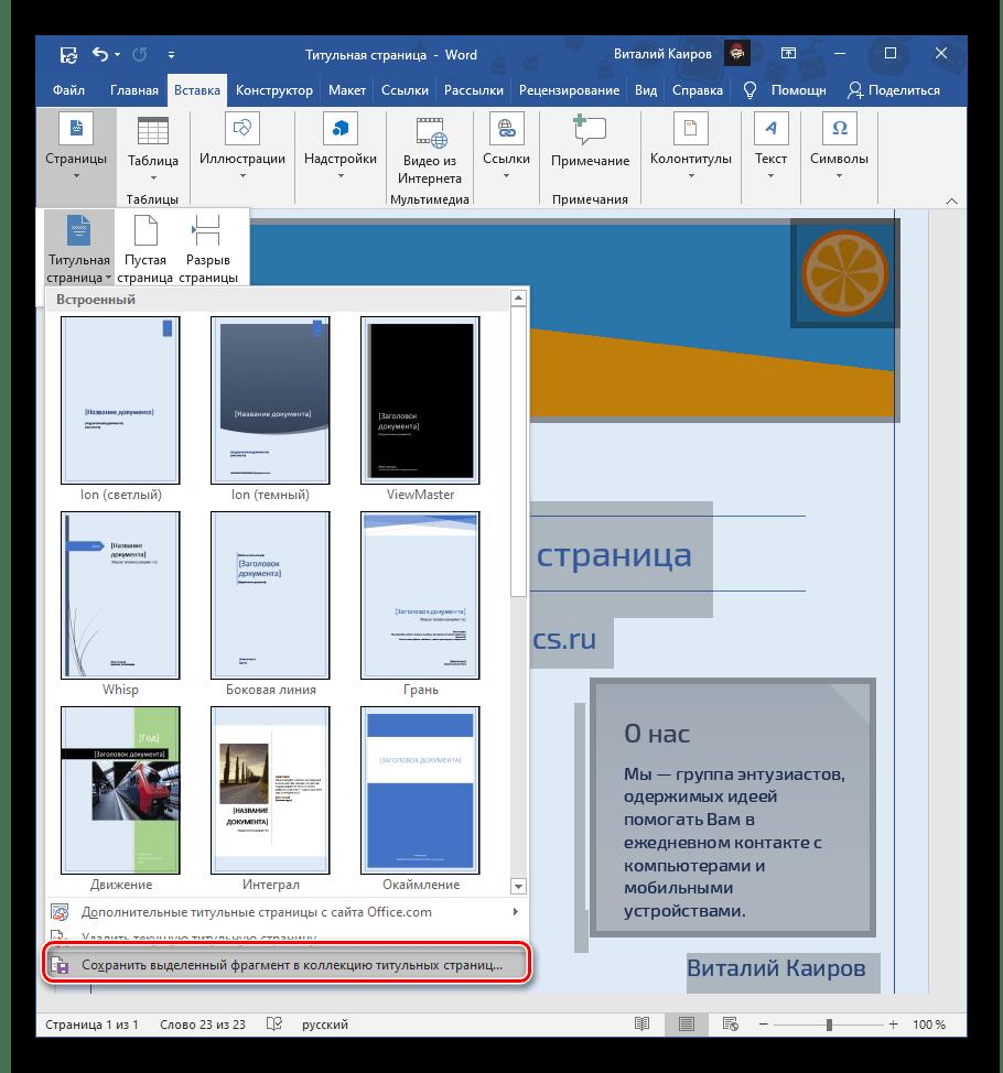 Сохранить выделенный фрагмент в коллекцию титульных страниц в текстовом редакторе Microsoft Word