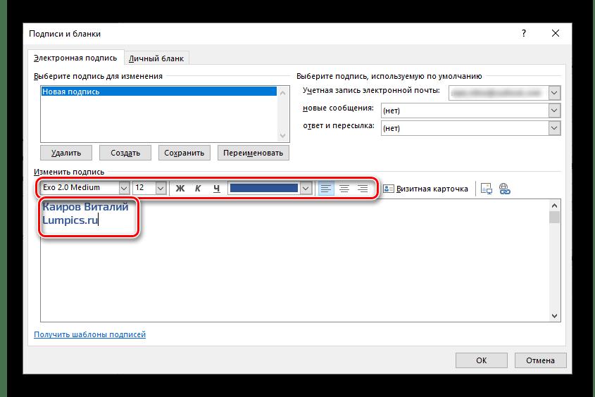Создание и оформление подписи в программе Microsoft Outlook для ПК