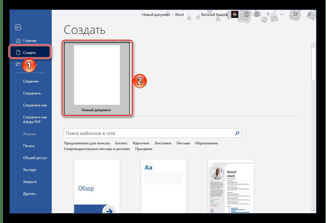 Создание нового текстового документа в программе Microsoft Word
