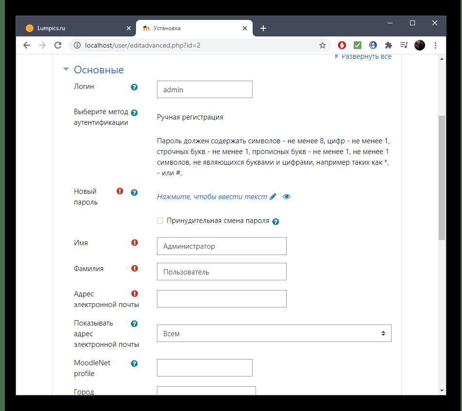 Создание новой учетной записи для начала работы с веб-приложением Moodle