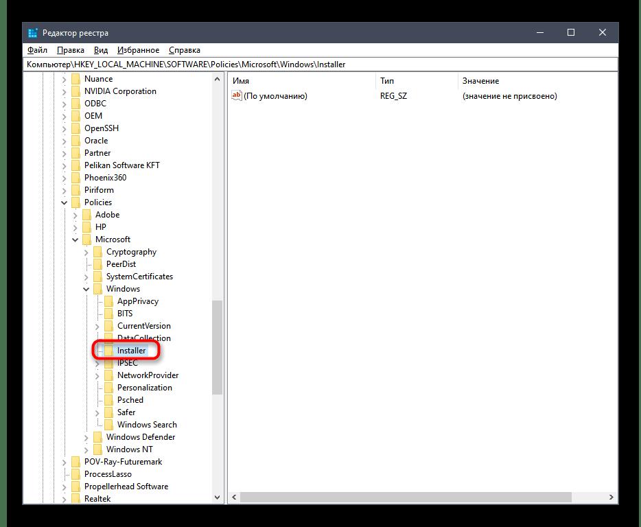 Создание папки в редакторе реестра для решения ошибки Данная установка запрещена политикой, заданной системным администратором