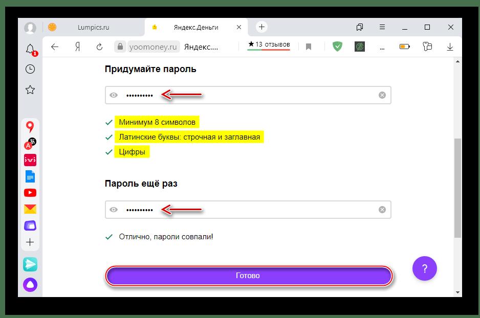Создание пароля для сервиса ЮMoney