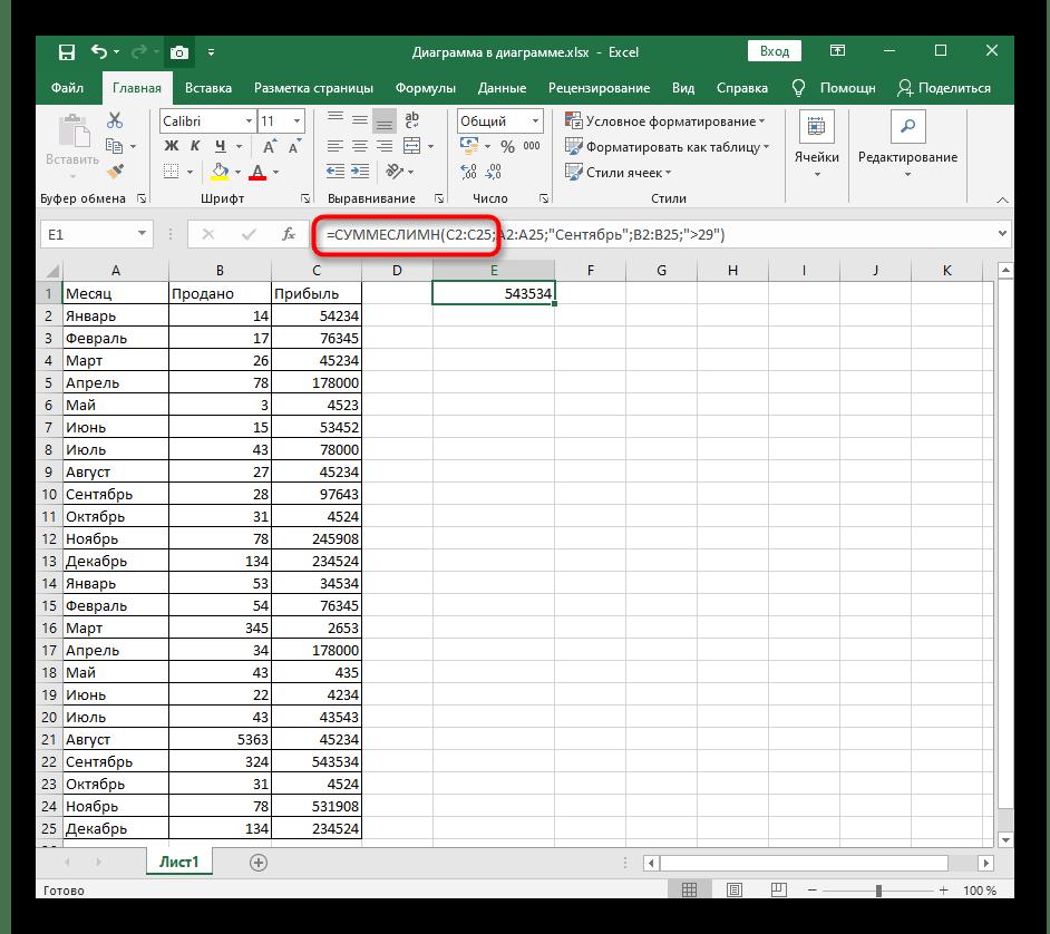 Создание первого аргумента функции СУММЕСЛИ в Excel при нескольких значениях