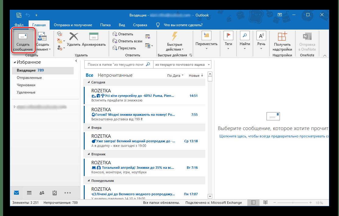 Создать новое сообщение в программе Microsoft Outlook для ПК