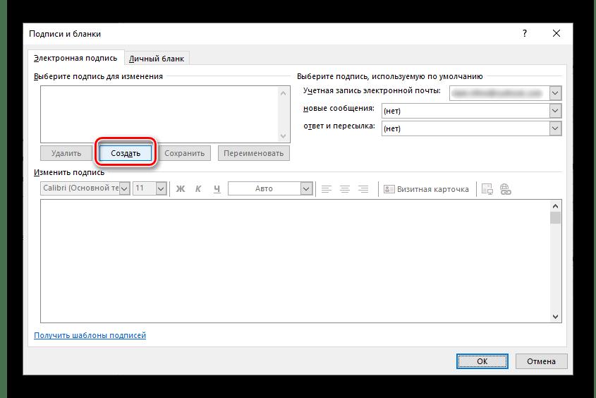 Создать новую подпись в программе Microsoft Outlook для ПК