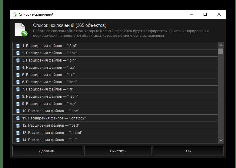 Список исключений в программе Kerish Doctor 2020 для Windows
