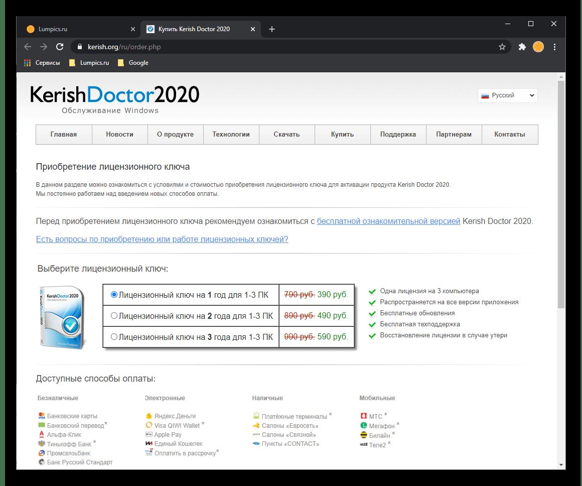 Страница покупки лицензии в программе Kerish Doctor 2020 для Windows