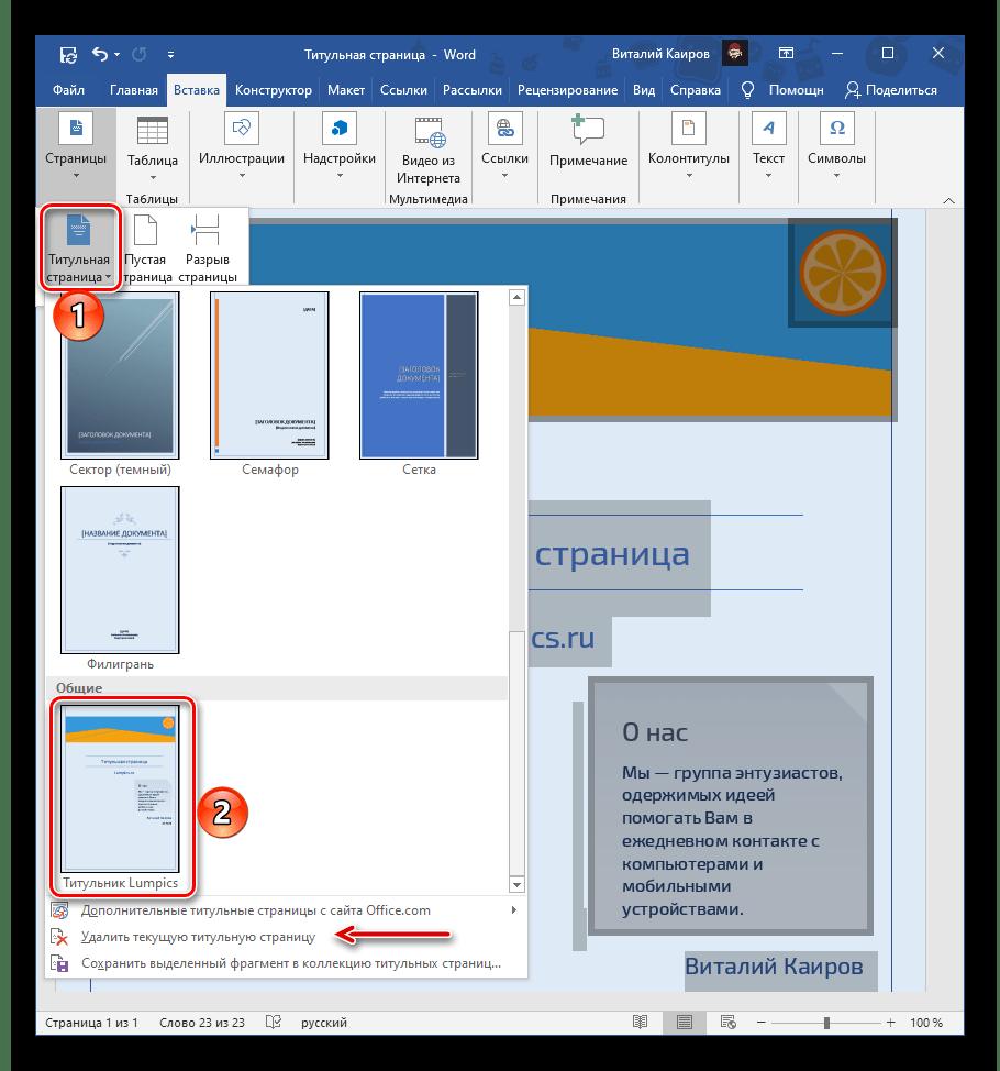 Свой шаблон в коллекции титульных страниц в текстовом редакторе Microsoft Word