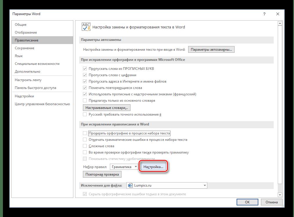 Тонкая настройка проверки правописания в Параметрах текстового редактора Microsoft Word