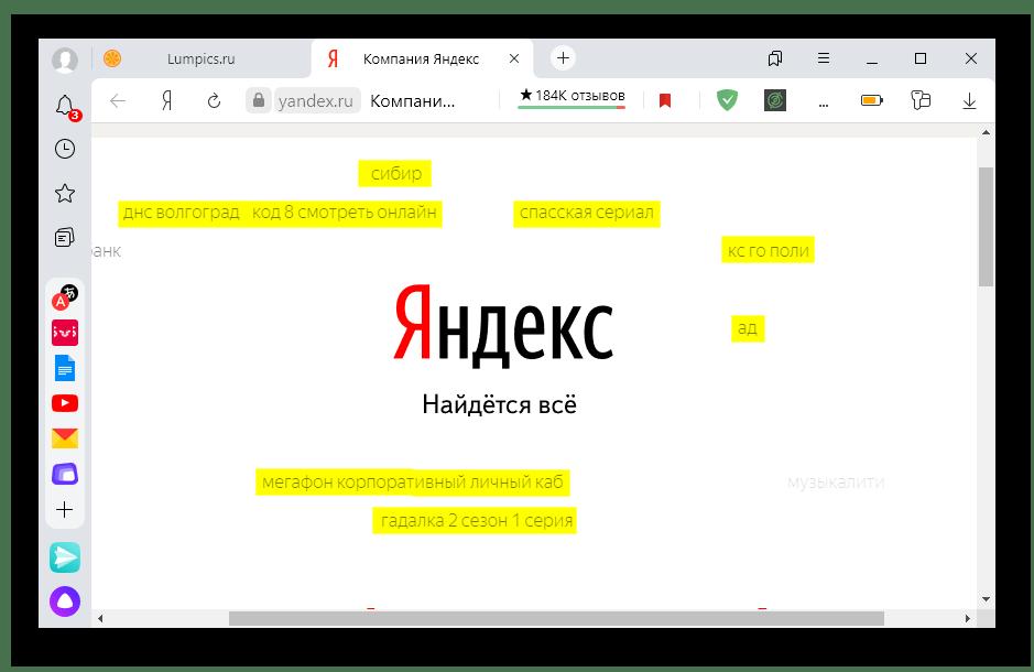 Трансляция запросов к Яндексу в прямом эфире