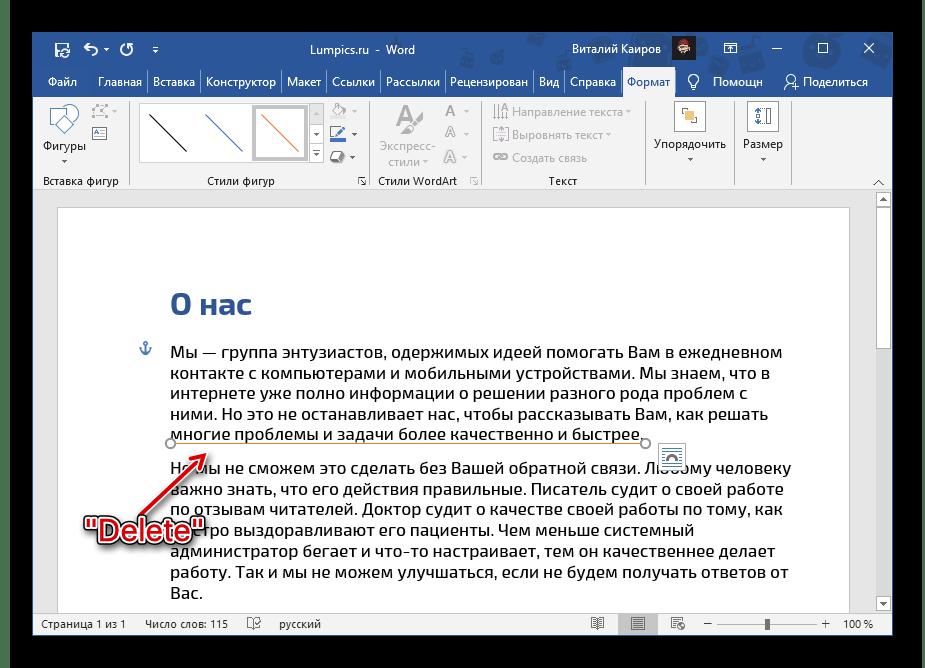 Удаление линии с подчеркнутого фрагмента текста в документе Microsoft Word