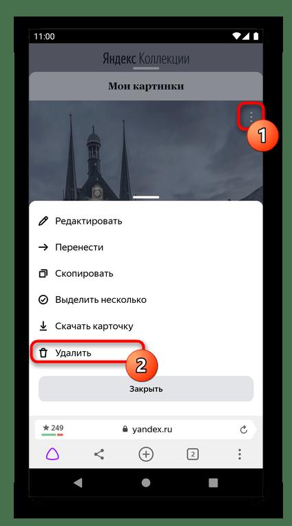 Удаление одной карточки из Яндекс.Коллекции через мобильный браузер