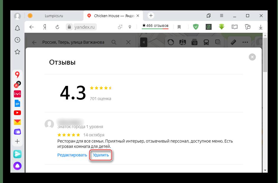 Удаление отзыва в сервисе Яндекс Карты