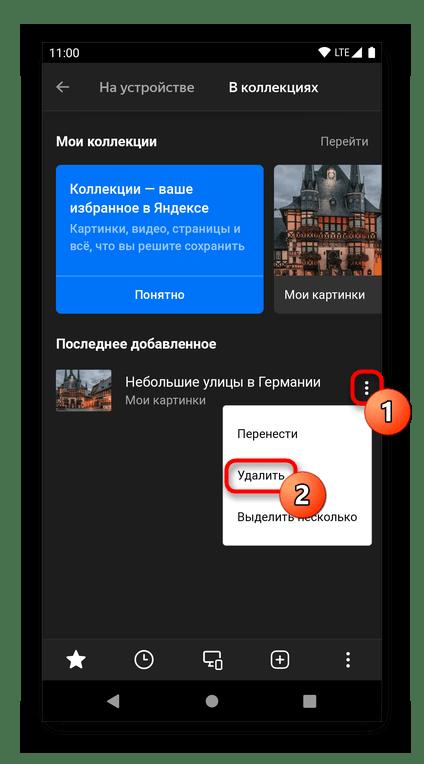 Удаление последних созданных Яндекс.Коллекций через меню мобильного Яндекс.Браузера
