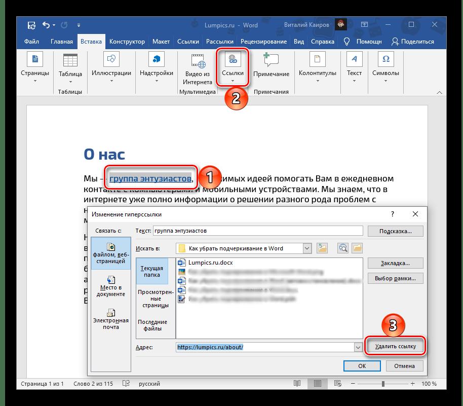 Удаление ссылки с подчеркнутого фрагмента текста в документе Microsoft Word