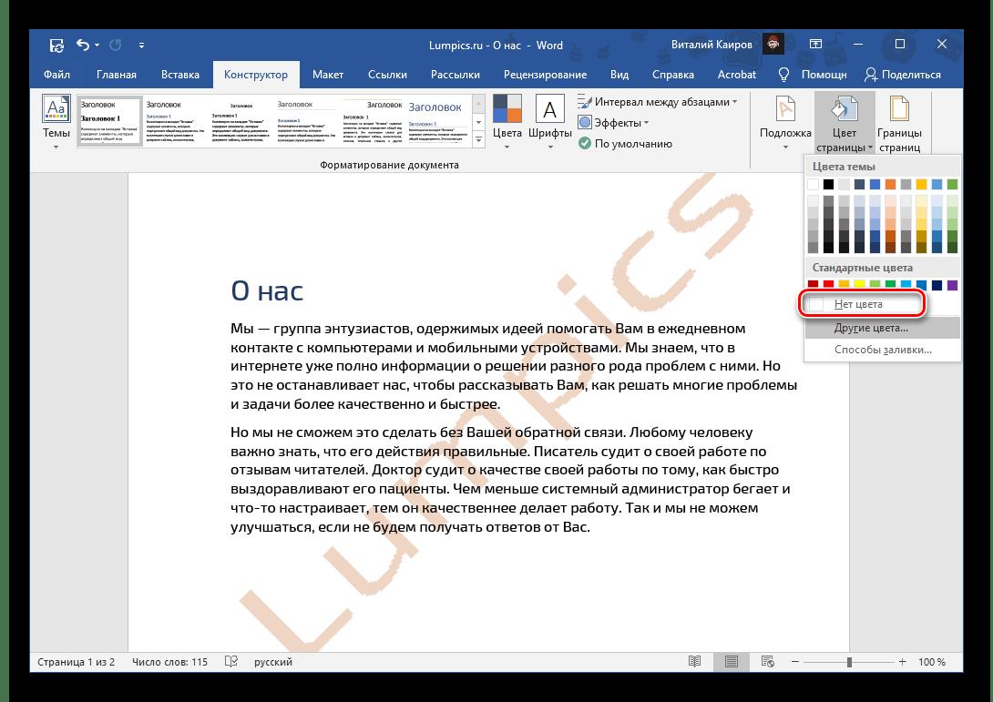 Удалить водяной знак в виде цвета страницы в программе Microsoft Word