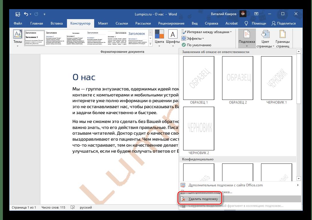Удалить водяной знак в виде подложки в программе Microsoft Word