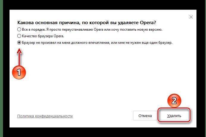 Указание причины удаления браузера Opera с компьютера
