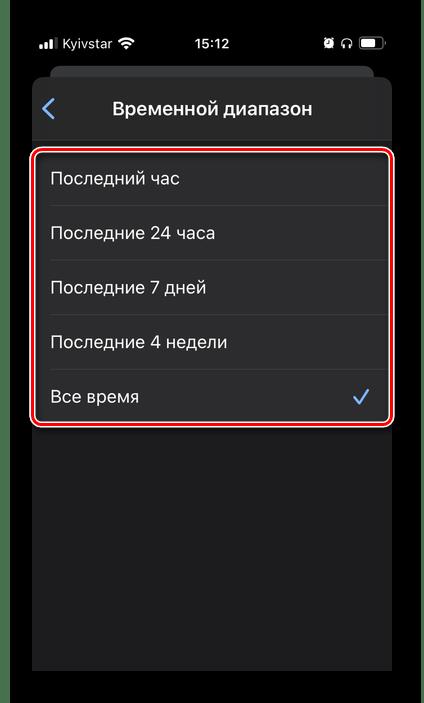 Указание временного диапазона для очистки в настройках браузера Google Chrome на телефоне iPhone и Android