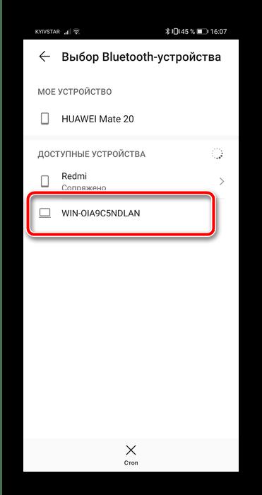 Указать ПК для передачи файлов с Android на компьютер посредством Bluetooth