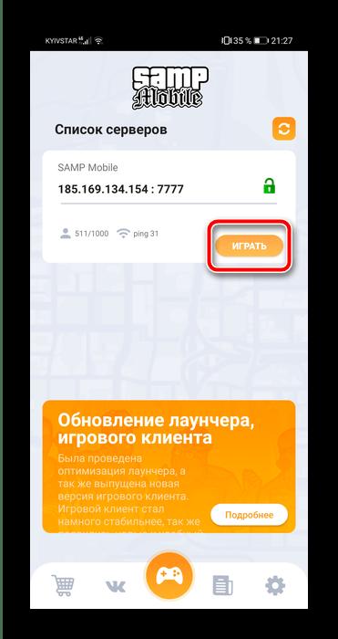 Указать сервер и начать игру после установки САМП на Android