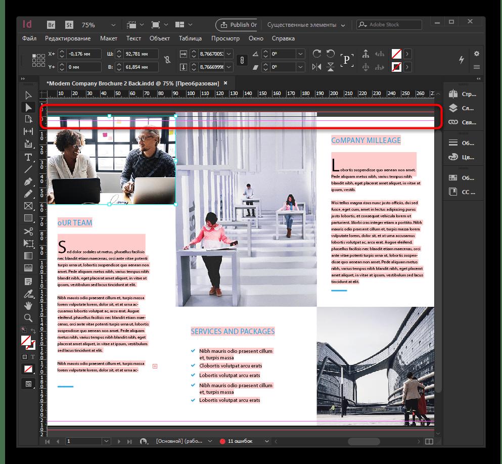 Управление существующими направляющими при работе с буклетом в программе Adobe InDesign