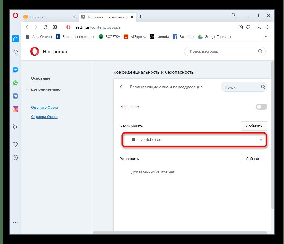 Успешное добавление исключений для блокировки всплывающих окон в браузере Opera