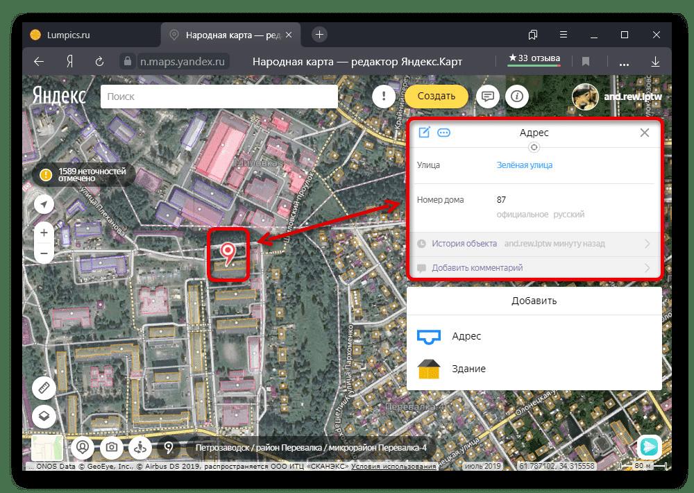 Успешное добавление нового объекта на сайте Народных карт