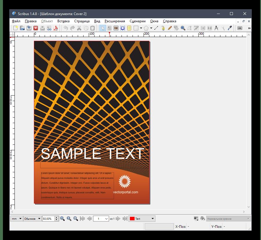 Успешное добавление шаблона буклета в программе Scribus