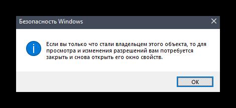 Успешное изменение владельца папки при исправлении ошибки с кодом 2147416359 в Windows 10
