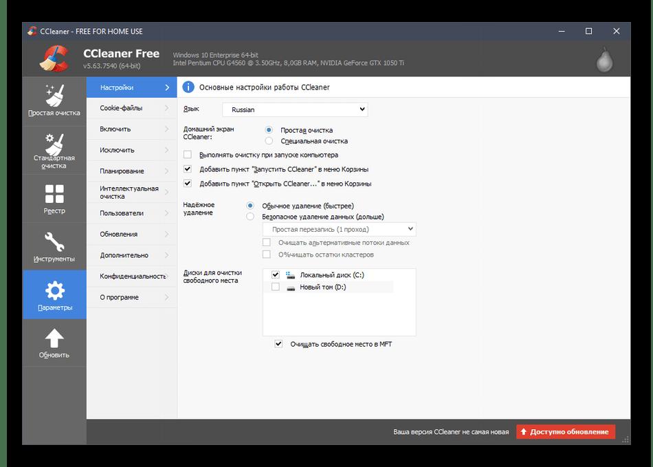 Успешное изменение языка интерфейса CCleaner на русский через настройки программы