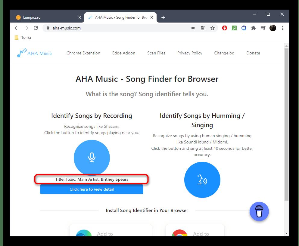 Успешное определение названия трека через онлайн-сервис AHA Music