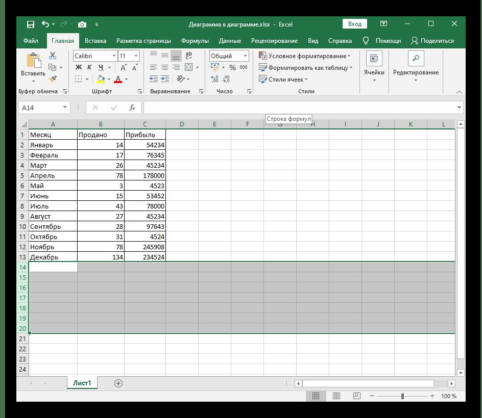 Успешное отображение скрытых строк в Excel через меню формата ячейки