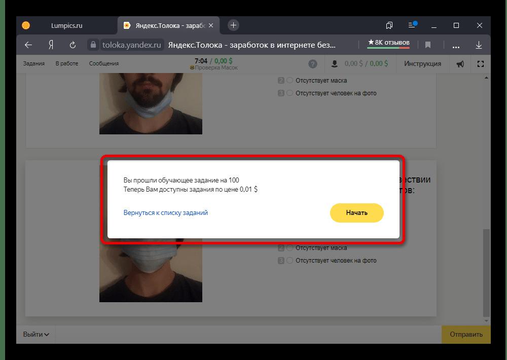 Успешное прохождение обучающего задания на веб-сайте Яндекс.Толока