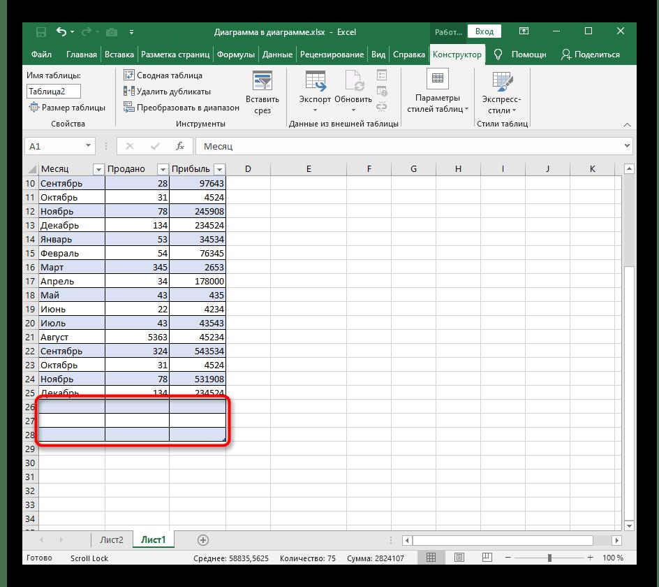 Успешное расширение таблицы через инструмент в Excel