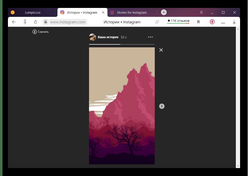 Успешное создание истории через Stories for Instagram в браузере