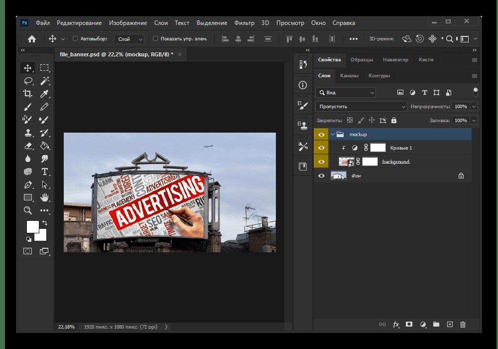 Успешное создание мокапа с помощью Adobe Photoshop
