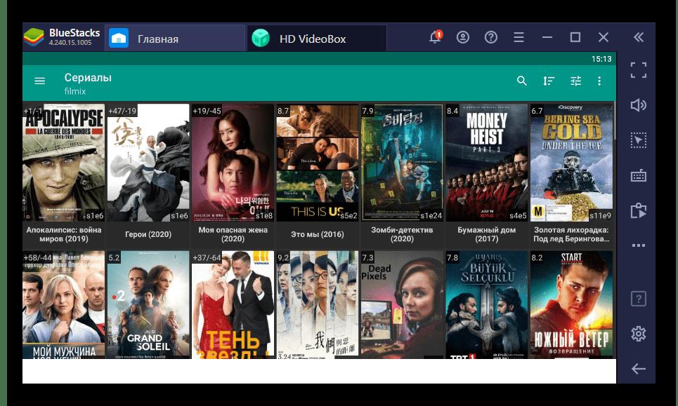 Успешный первый запуск приложения HD VideoBox через эмулятор на компьютере
