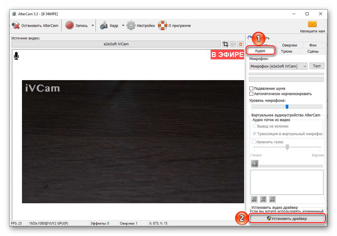 Установить драйвер для создания виртуального аудиоустройства в программе AlterCam для ПК