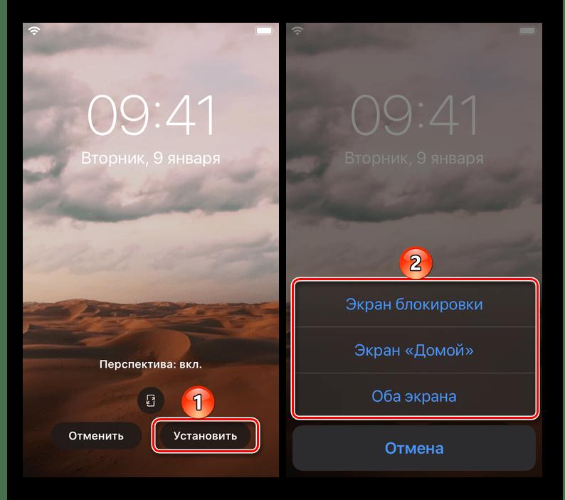 Установить живыми обоями изображение скачаное из стороннего приложения на iPhone