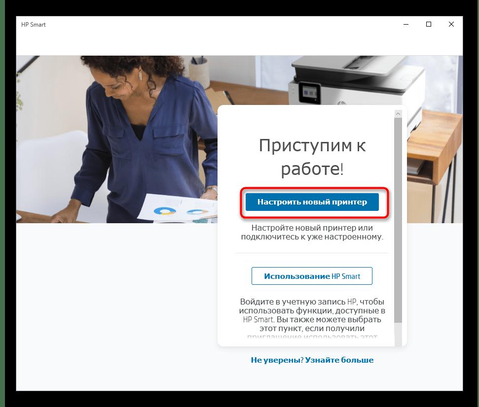 Установка драйверов сканера через фирменное приложение принтера