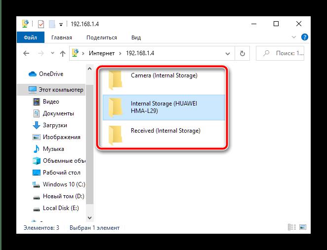 Устройство в Проводнике для передачи файлов с Android на компьютер посредством FTP