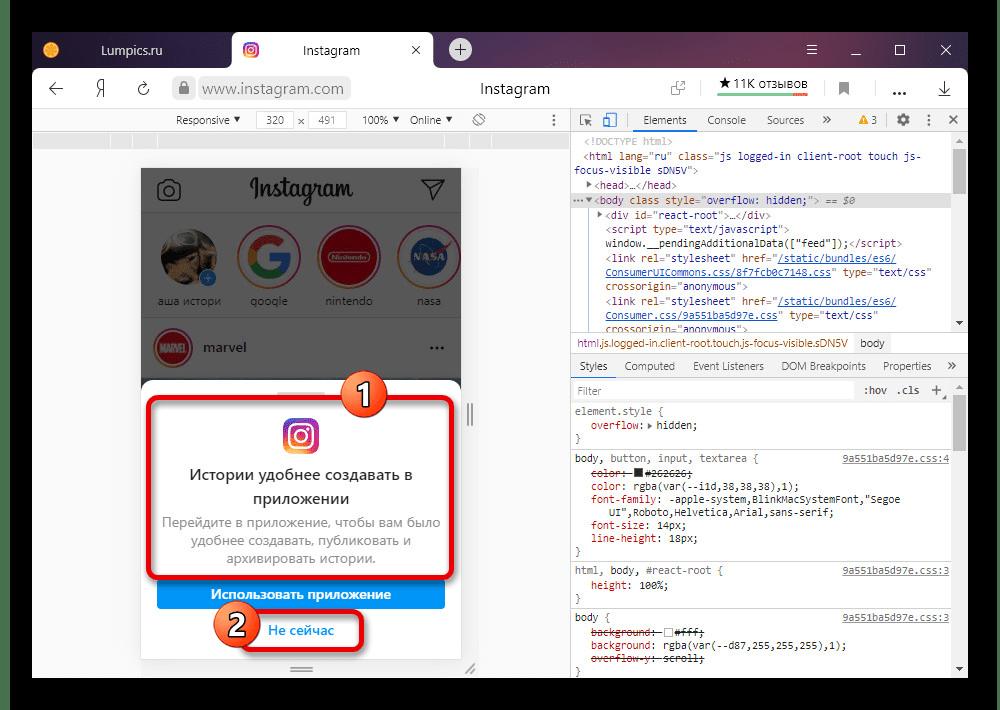 Уведомление о приложении на мобильном сайте Instagram в браузере