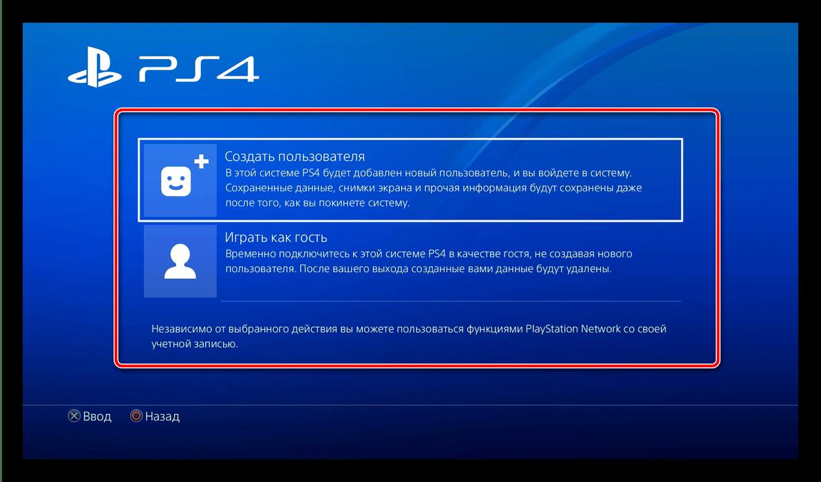 Вариант второй пользовательской учётки для подключения второго геймпада к PS4