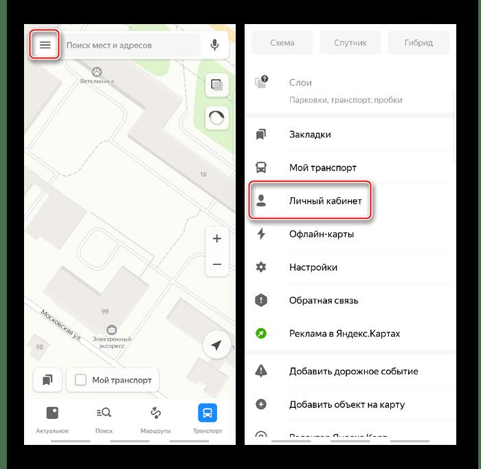 Вход в меню приложения Карты
