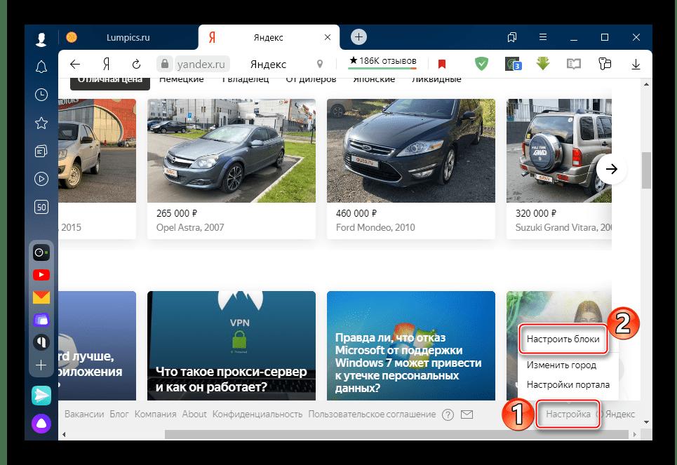 Вход в настройки портала Яндекса с помощью нижней панели