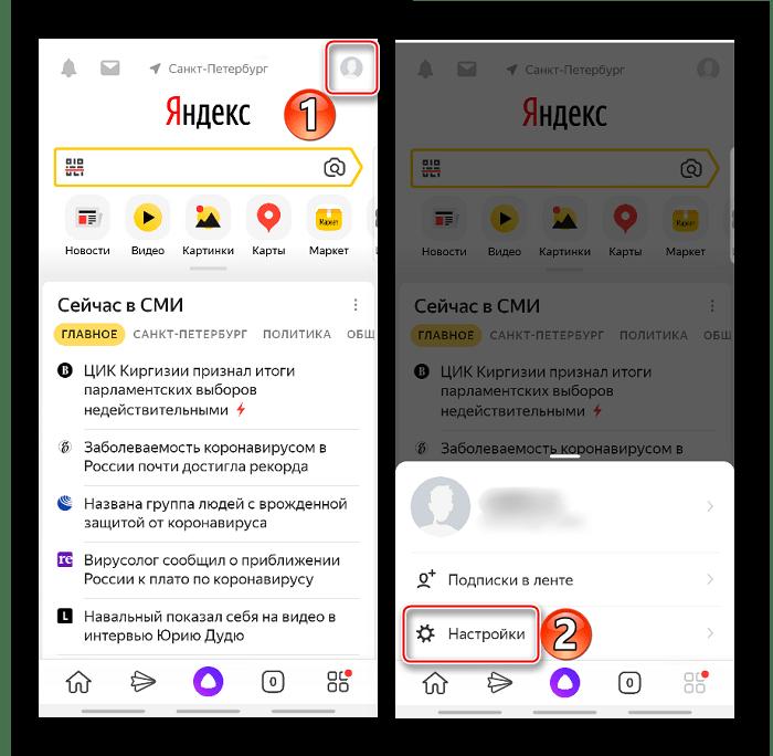 Вход в настройки приложения Яндекс