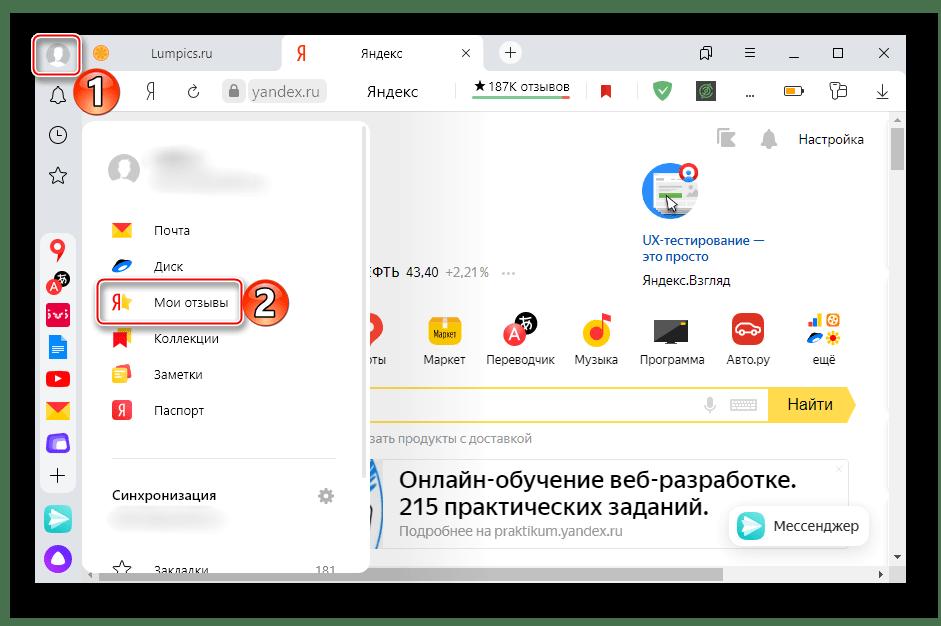 Вход в раздел оценок и отзывов аккаунта в Яндекс Браузере